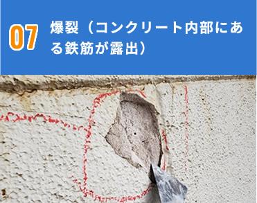 爆裂(コンクリート内部にある鉄筋が露出)
